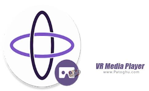 دانلود VR Media Player برای اندروید