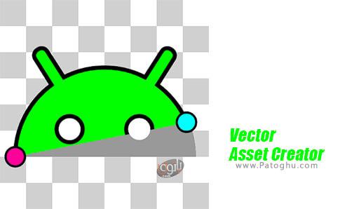 دانلود Vector Asset Creator برای اندروید