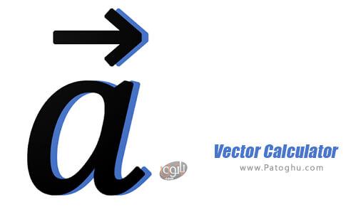 دانلود Vector Calculator برای اندروید