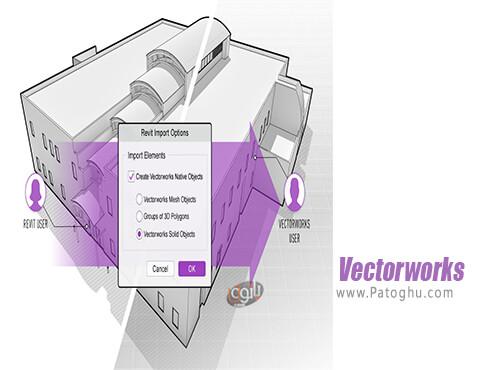 دانلود Vectorworks برای ویندوز