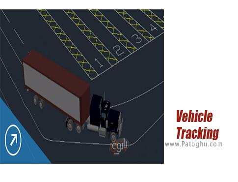 دانلود Vehicle Tracking برای ویندوز