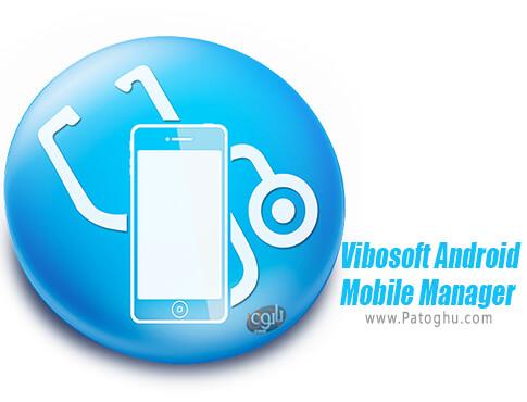 دانلود Vibosoft Android Mobile Manager برای ویندوز