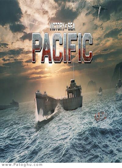 دانلود Victory At Sea Pacific برای ویندوز