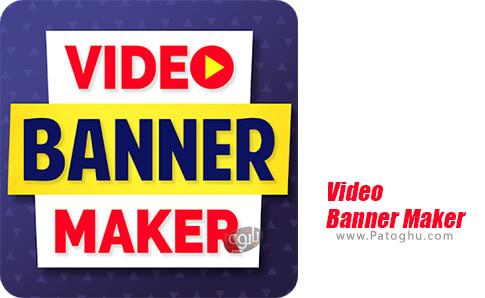 دانلود Video-Banner-Maker