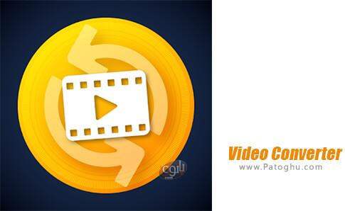 دانلود Video Converter برای اندروید