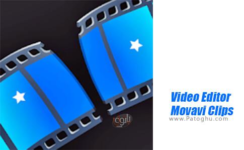 دانلود Video Editor Movavi Clips برای اندروید