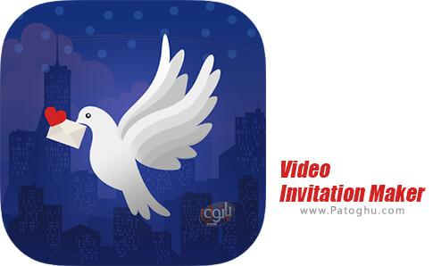 دانلود Video Invitation Maker برای اندروید