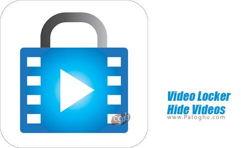 دانلود Video Locker برای اندروید