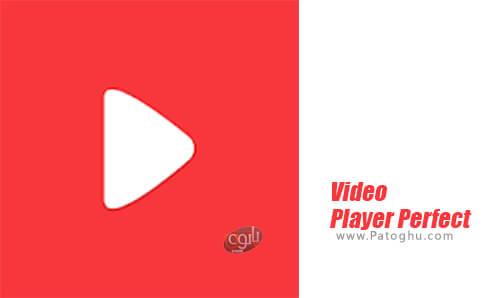 دانلود Video Player Perfect برای اندروید