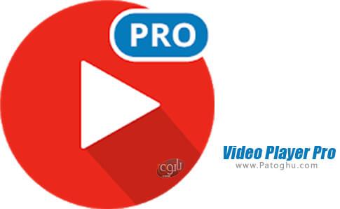 دانلود Video Player Pro برای اندروید