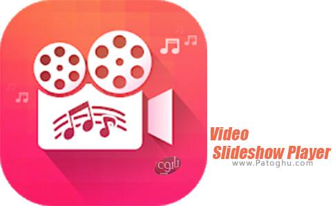 دانلود Video Slideshow Player برای اندروید