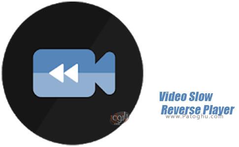 دانلود Video Slow Reverse Player برای اندروید
