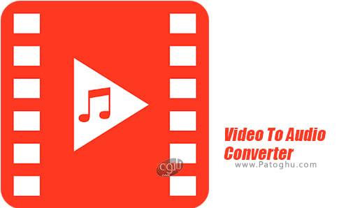 دانلود Video To Audio Converter برای اندروید