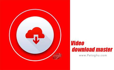 دانلود Video download master برای اندروید