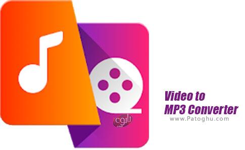 دانلود Video to MP3-Converter برای اندروید