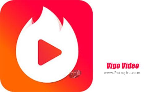 دانلود Vigo Video برای اندروید