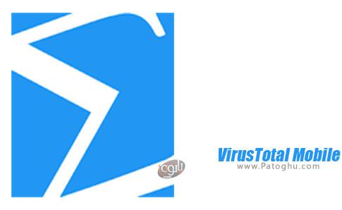 دانلود VirusTotal Mobile برای اندروید