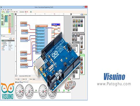 دانلود Visuino برای ویندوز