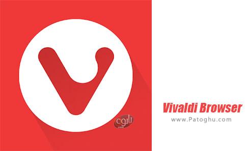 دانلود Vivaldi Browser برای اندروید