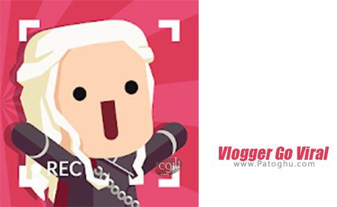 دانلود Vlogger Go Viral برای اندروید