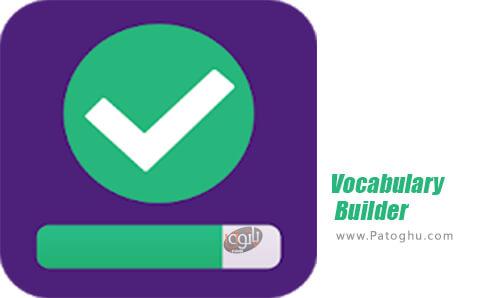 دانلود Vocabulary Builder برای اندروید