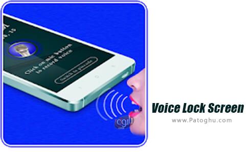 دانلود Voice Lock Screen برای اندروید