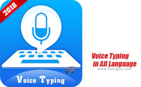 دانلود Voice Typing in All Language برای اندروید