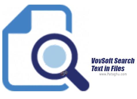 دانلود VovSoft Search Text in Files برای ویندوز