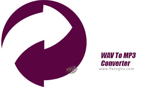 دانلود WAV To MP3 Converter برای اندروید
