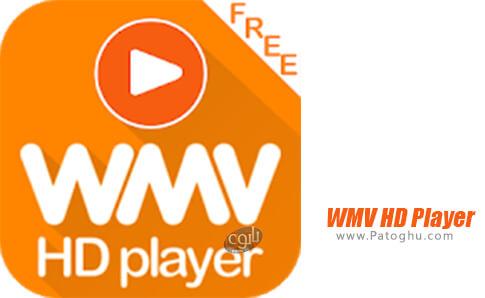 دانلود WMV HD Player برای اندروید