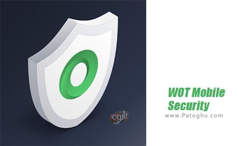 دانلود WOT Mobile Security برای اندروید