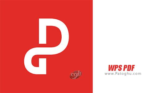 دانلود WPS PDF برای اندروید