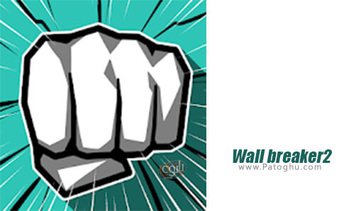 دانلود Wall breaker2 برای اندروید