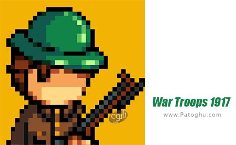 دانلود 1917 War Troops برای اندروید