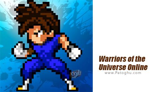 دانلود Warriors of the Universe Online برای اندروید