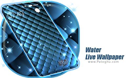 دانلود Wate Live Wallpaper برای اندروید