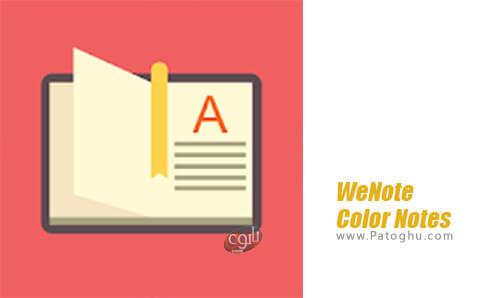 دانلود WeNote Color Notes برای اندروید