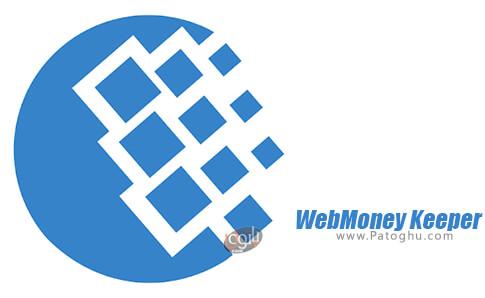 دانلود WebMoney Keeper برای اندروید