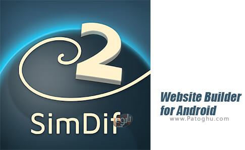 دانلود Website Builder for Android برای اندروید