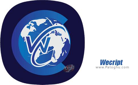 دانلود Wecript برای اندروید