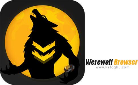 دانلود Werewolf Browser برای اندروید