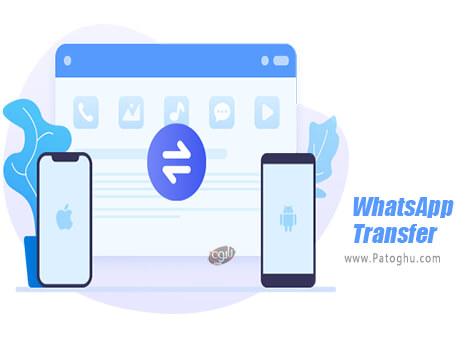 دانلود WhatsApp Transfer برای ویندوز