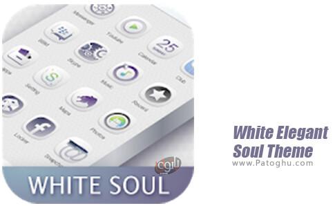 دانلود white elegant soul theme برای اندروید