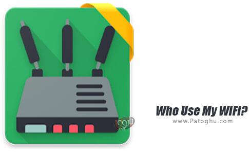 دانلود Who Use My WiFi برای اندروید