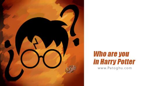 دانلود Who are you in Harry Potter? برای اندروید