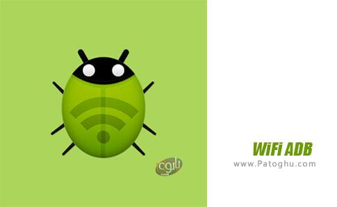 دانلود WiFi ADB برای اندروید