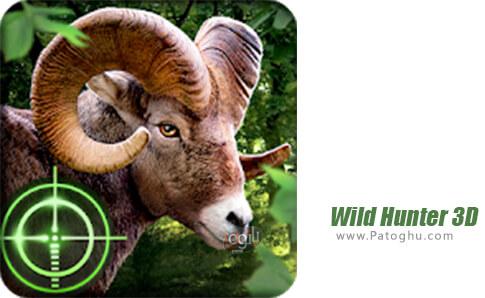 دانلود Wild Hunter 3D برای اندروید