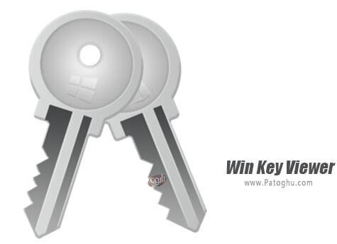 دانلود Win Key Viewer برای ویندوز