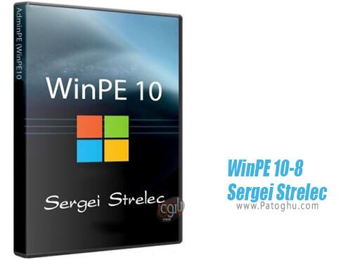 WinPE 10-8-Sergei-Strelec