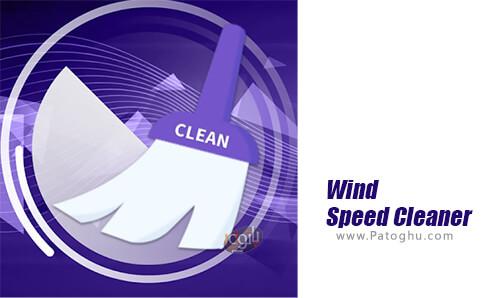 دانلود Wind Speed Cleaner برای اندروید